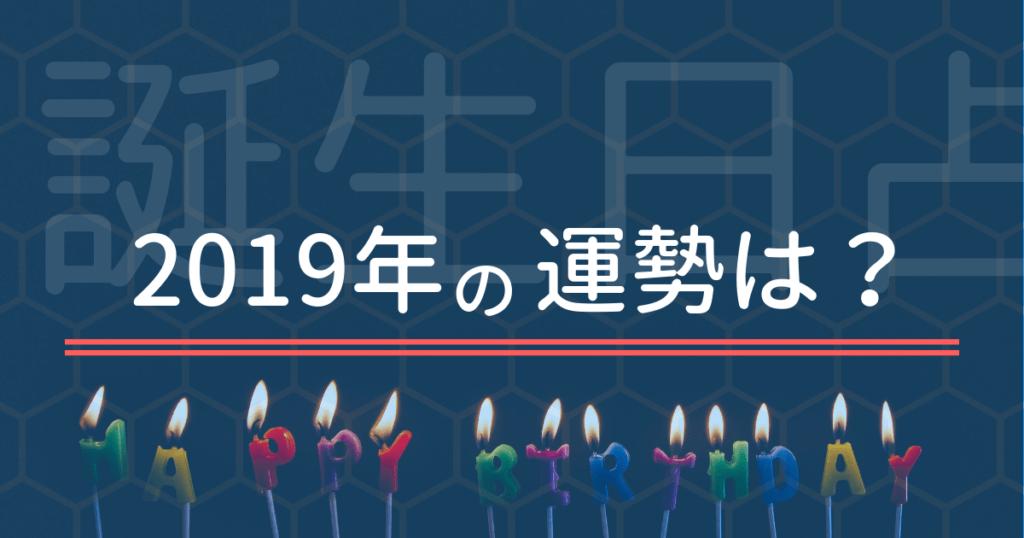 誕生日占いで2021年の運勢を占う