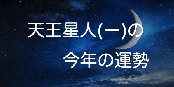 合 星人 火星 マイナス 人 2021 霊 霊合星人土星人マイナス(-)の2021年運勢