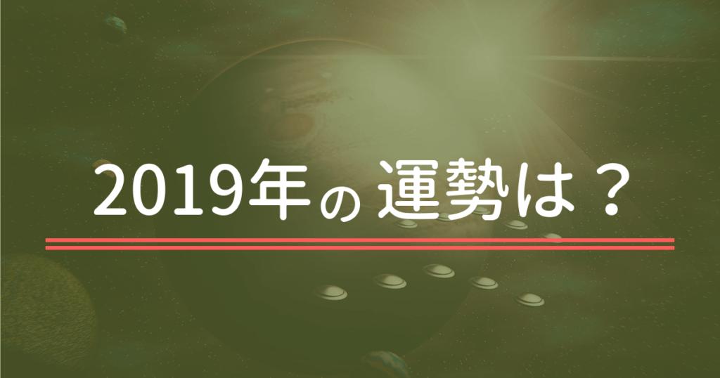 六星占術で2021年の運勢を占う