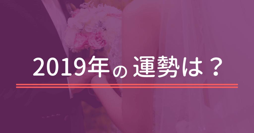 結婚占いで2021年の運勢を占う