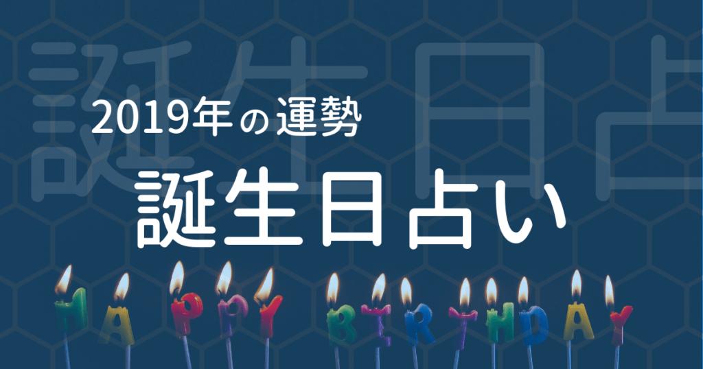 2021年の運勢|誕生日占い