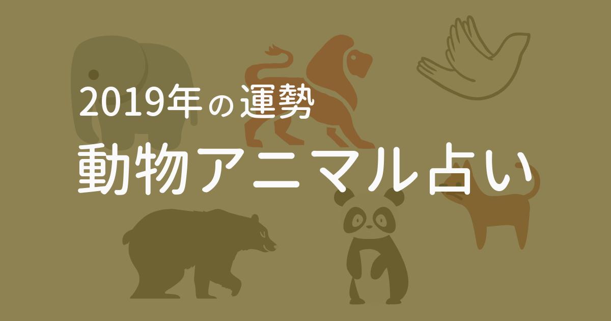 2021年の運勢|動物アニマル占い